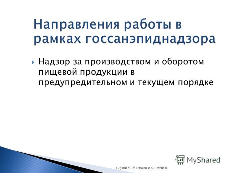 Надзор за производством и оборотом пищевой продукции в предупредительном и текущем порядке Первый МГМУ имени И.М.Сеченова