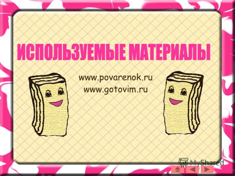 www.povarenok.ru www.gotovim.ru