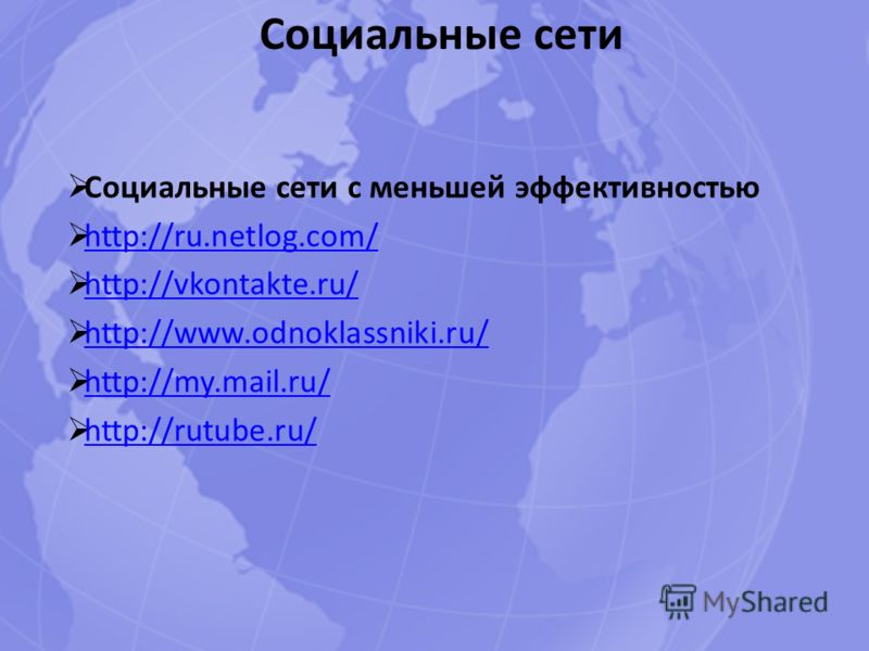 Социальные сети Социальные сети с меньшей эффективностью http://ru.netlog.com/ http://vkontakte.ru/ http://www.odnoklassniki.ru/ http://my.mail.ru/ http://rutube.ru/