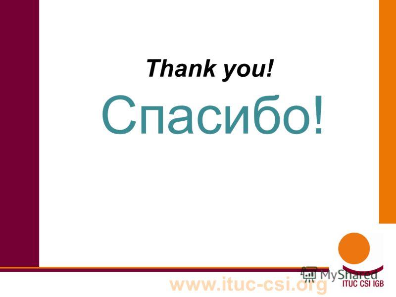 www.ituc-csi.org Thank you! Спасибо!