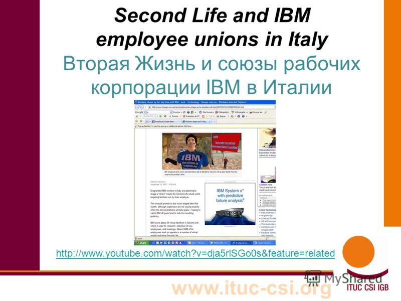 www.ituc-csi.org Second Life and IBM employee unions in Italy Вторая Жизнь и союзы рабочих корпорации IBM в Италии http://www.youtube.com/watch?v=dja5rlSGo0s&feature=related