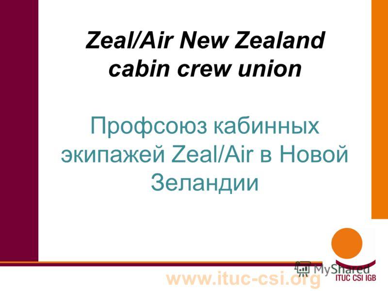 www.ituc-csi.org Zeal/Air New Zealand cabin crew union Профсоюз кабинных экипажей Zeal/Air в Новой Зеландии