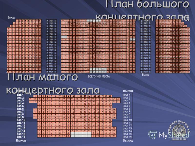 План большого концертного зала План малого концертного зала