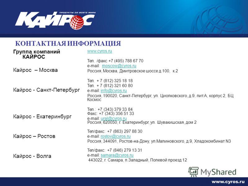 КОНТАКТНАЯ ИНФОРМАЦИЯ www.cyros.ru Тел. /факс +7 (495) 788 67 70 e-mail: moscow@cyros.rumoscow@cyros.ru Россия, Москва, Дмитровское шоссе д.100, к.2 Тел. + 7 (812) 325 18 18 Тел. + 7 (812) 321 60 80 e-mail: info@cyros.ruinfo@cyros.ru Россия, 190020,