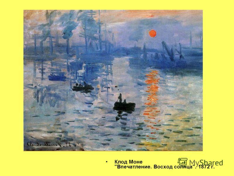 Клод Моне Впечатление. Восход солнца. 1872 г. .