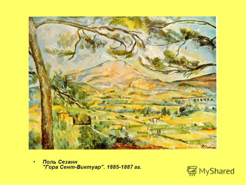 Поль Сезанн Гора Сент-Виктуар. 1885-1887 гг.
