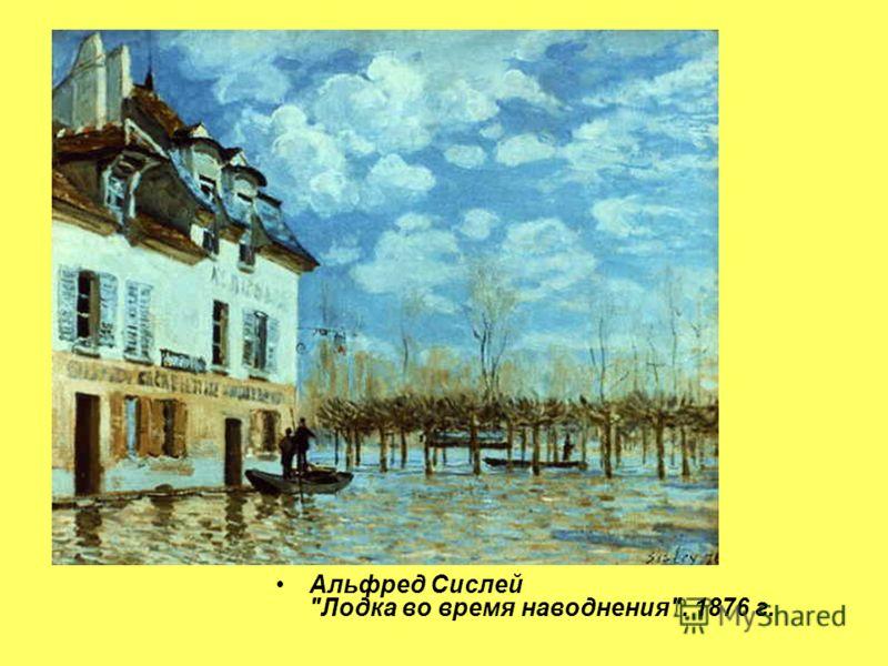 Альфред Сислей Лодка во время наводнения. 1876 г.
