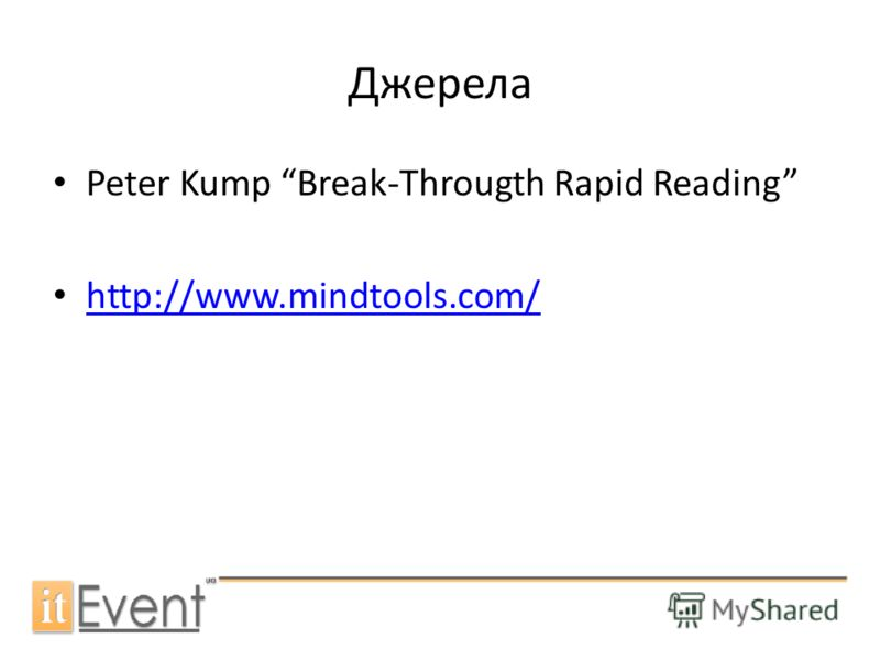 Джерела Peter Kump Break-Througth Rapid Reading http://www.mindtools.com/