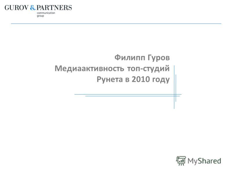 Филипп Гуров Медиаактивность топ-студий Рунета в 2010 году