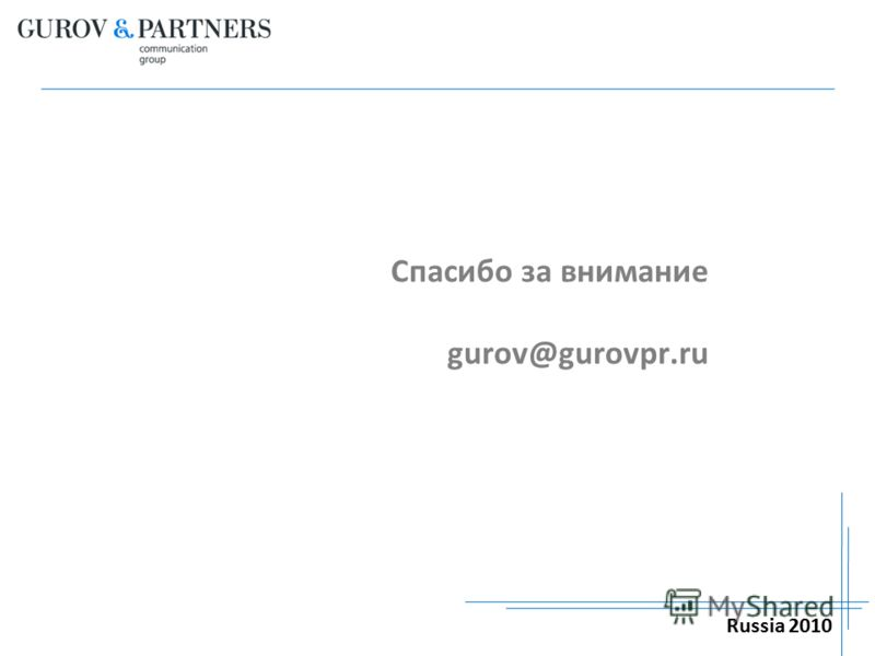 Russia 2010 Спасибо за внимание gurov@gurovpr.ru