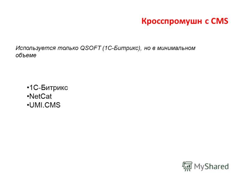 Кросспромушн с CMS Используется только QSOFT (1С-Битрикс), но в минимальном объеме 1С-Битрикс NetCat UMI.CMS