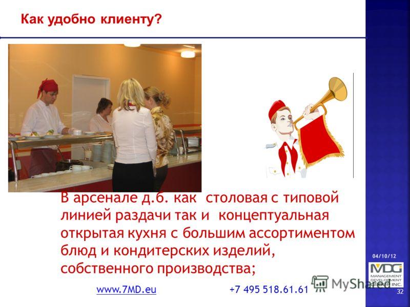 18/07/12 32 www.7MD.euwww.7MD.eu +7 495 518.61.61 Как удобно клиенту? В арсенале д.б. как столовая с типовой линией раздачи так и концептуальная открытая кухня с большим ассортиментом блюд и кондитерских изделий, собственного производства;