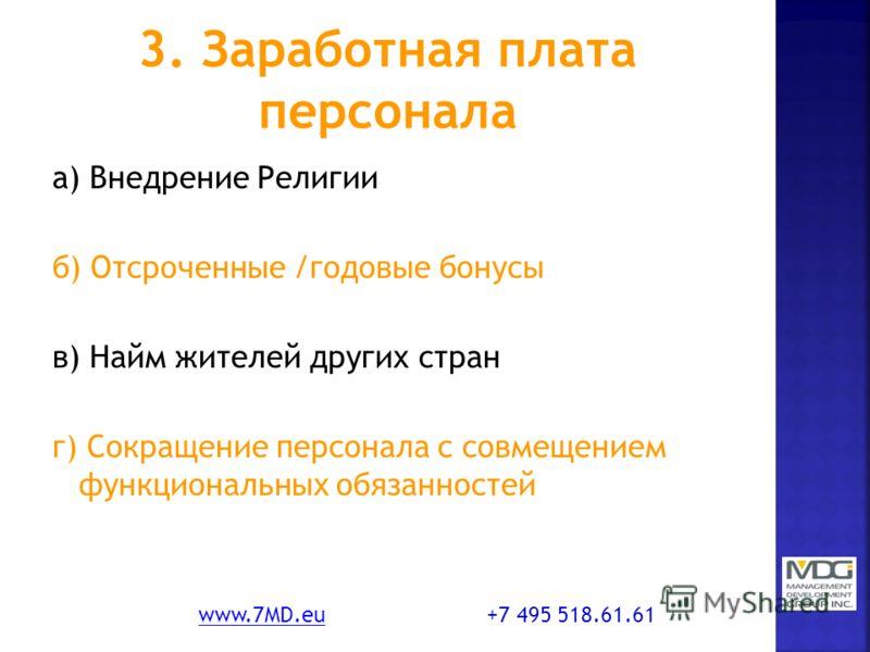 а) Внедрение Религии б) Отсроченные /годовые бонусы в) Найм жителей других стран г) Сокращение персонала с совмещением функциональных обязанностей www.7MD.euwww.7MD.eu +7 495 518.61.61