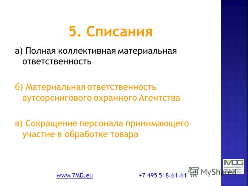 а) Полная коллективная материальная ответственность б) Материальная ответственность аутсорсингового охранного Агентства в) Сокращение персонала принимающего участие в обработке товара www.7MD.euwww.7MD.eu +7 495 518.61.61