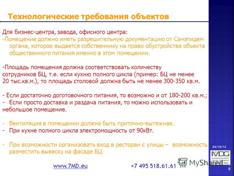 18/07/12 48 www.7MD.euwww.7MD.eu +7 495 518.61.61 Для бизнес-центра, завода, офисного центра: -Помещение должно иметь разрешительную документацию от Санэпидем органа, которое выдается собственнику на право обустройства объекта общественного питания и