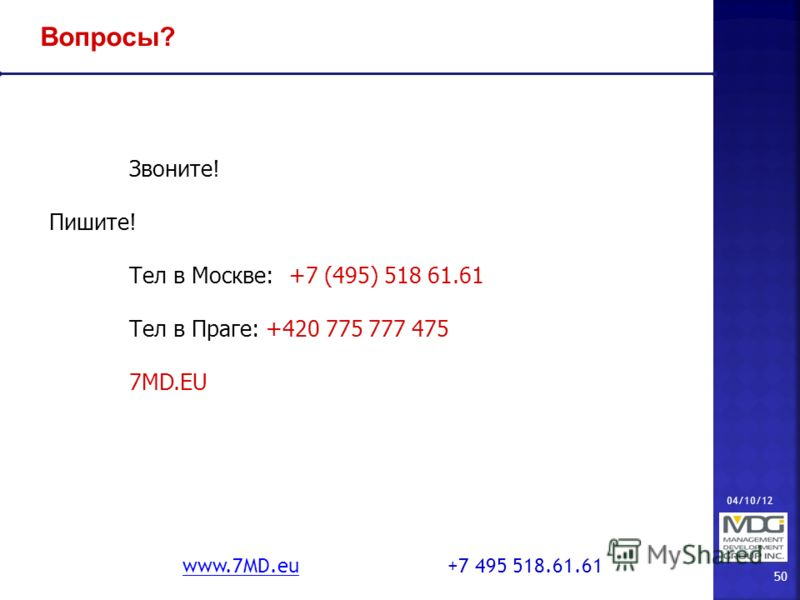 18/07/12 50 www.7MD.euwww.7MD.eu +7 495 518.61.61 Вопросы? Звоните! Пишите! Тел в Москве: +7 (495) 518 61.61 Тел в Праге: +420 775 777 475 7MD.EU