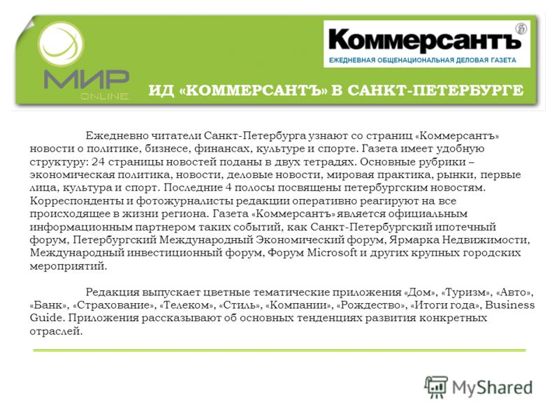 Ежедневно читатели Санкт-Петербурга узнают со страниц «Коммерсантъ» новости о политике, бизнесе, финансах, культуре и спорте. Газета имеет удобную структуру: 24 страницы новостей поданы в двух тетрадях. Основные рубрики – экономическая политика, ново