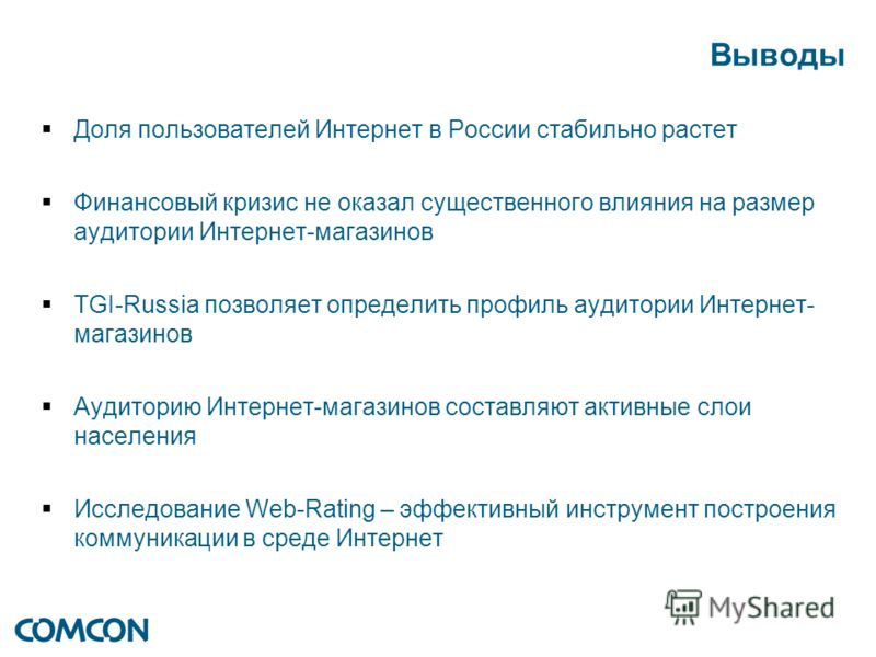 Выводы Доля пользователей Интернет в России стабильно растет Финансовый кризис не оказал существенного влияния на размер аудитории Интернет-магазинов TGI-Russia позволяет определить профиль аудитории Интернет- магазинов Аудиторию Интернет-магазинов с