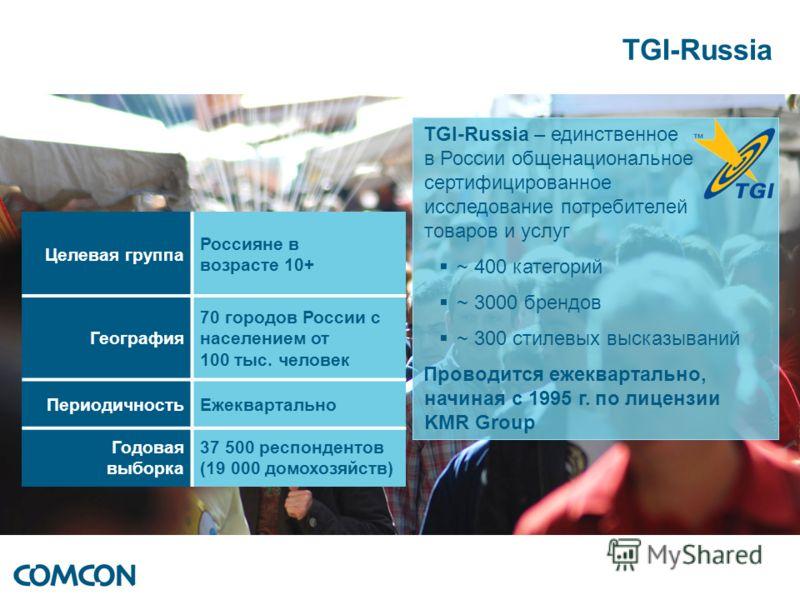 TGI-Russia Целевая группа Россияне в возрасте 10+ География 70 городов России с населением от 100 тыс. человек ПериодичностьЕжеквартально Годовая выборка 37 500 респондентов (19 000 домохозяйств) TGI-Russia – единственное в России общенациональное се