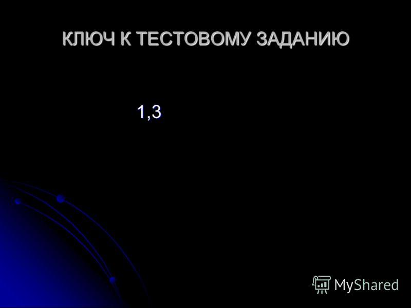 КЛЮЧ К ТЕСТОВОМУ ЗАДАНИЮ 1,3 1,3