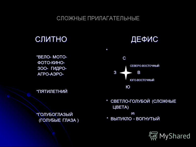 ГЛАЗА ) ДЕФИС ДЕФИС * С