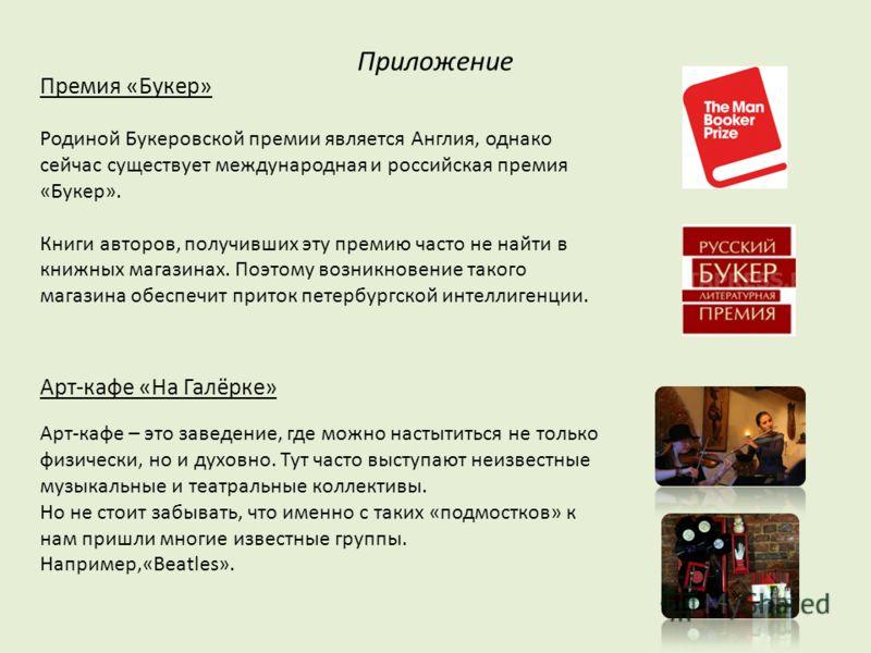 Приложение Родиной Букеровской премии является Англия, однако сейчас существует международная и российская премия «Букер». Книги авторов, получивших эту премию часто не найти в книжных магазинах. Поэтому возникновение такого магазина обеспечит приток