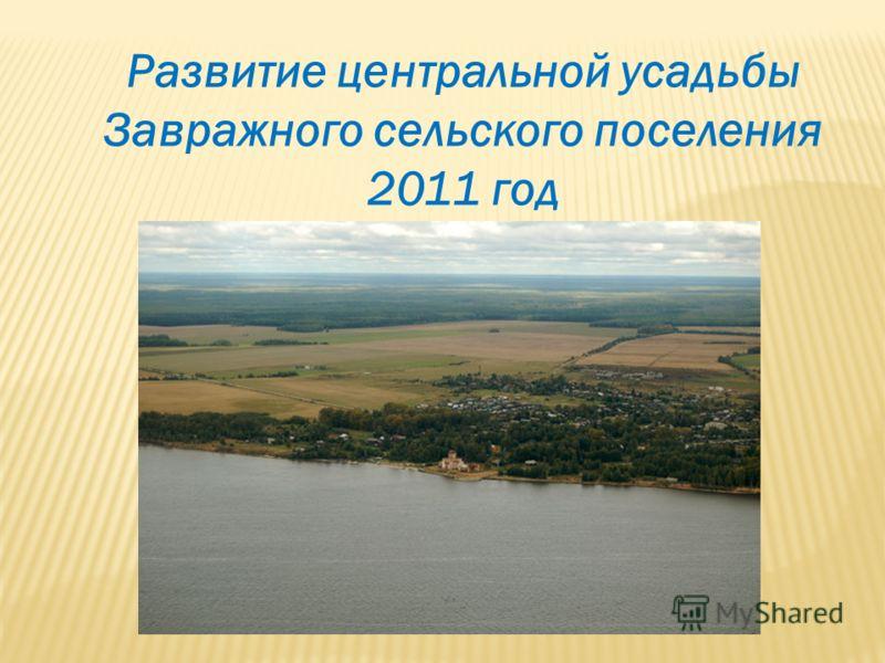 Развитие центральной усадьбы Завражного сельского поселения 2011 год