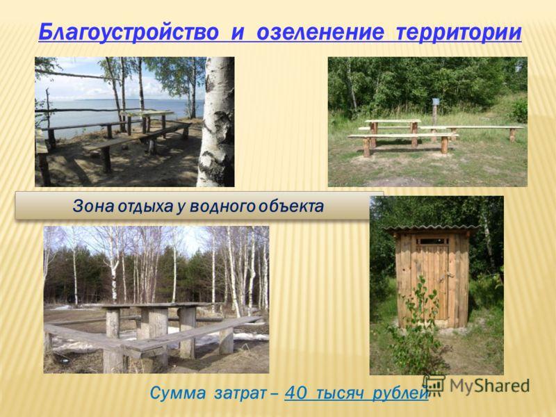 Зона отдыха у водного объекта Благоустройство и озеленение территории Сумма затрат – 40 тысяч рублей