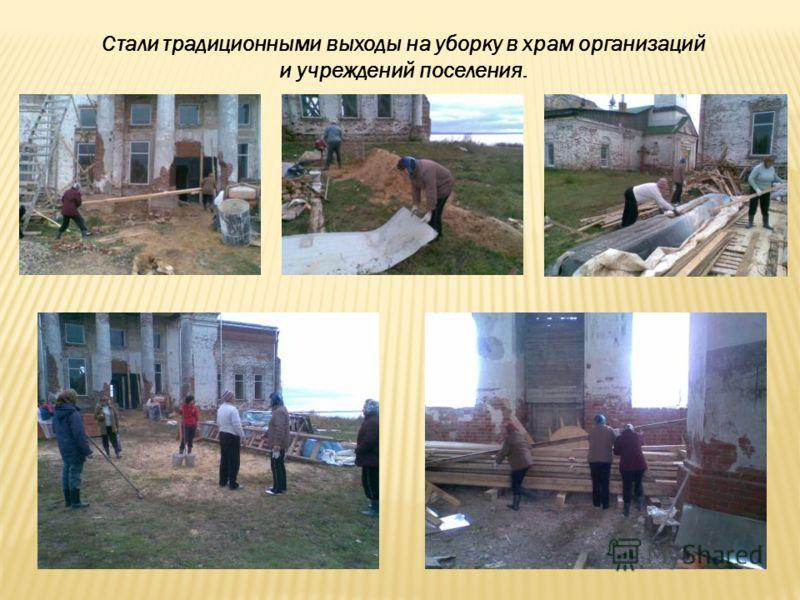 Стали традиционными выходы на уборку в храм организаций и учреждений поселения.