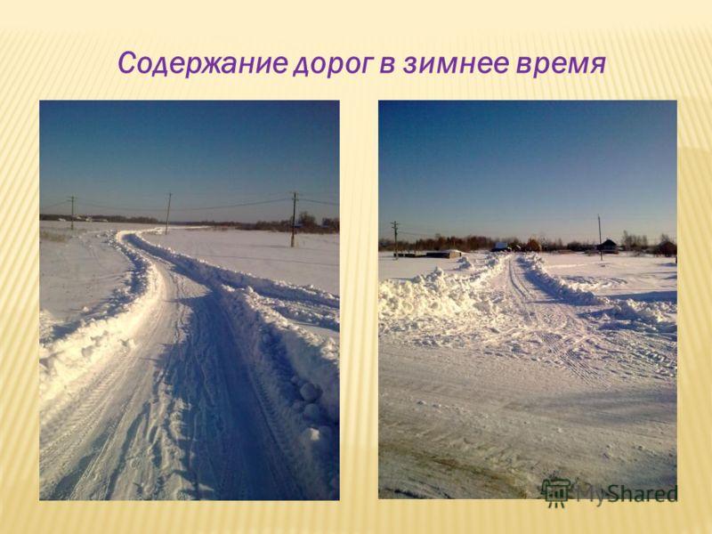 Содержание дорог в зимнее время