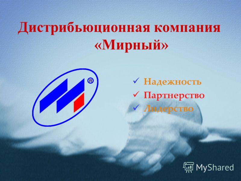 Дистрибьюционная компания «Мирный» Надежность Партнерство Лидерство