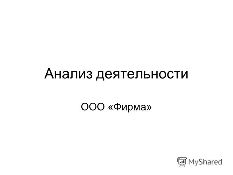 Анализ деятельности ООО «Фирма»