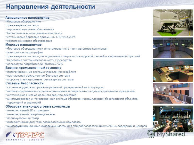Направления деятельности Авиационное направление бортовое оборудование тренажерные системы аэронавигационное обеспечение беспилотные многоцелевые комплексы спутниковые бортовые приемники ГЛОНАСС/GPS светотехническое оборудование Морское направление б