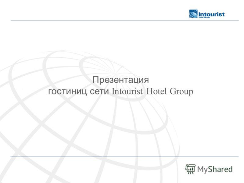 Презентация гостиниц сети Intourist Hotel Group
