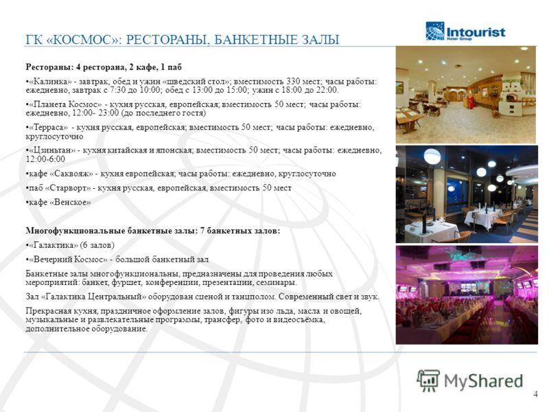 Рестораны: 4 ресторана, 2 кафе, 1 паб «Калинка» - завтрак, обед и ужин «шведский стол»; вместимость 330 мест; часы работы: ежедневно, завтрак с 7:30 до 10:00; обед с 13:00 до 15:00; ужин с 18:00 до 22:00. «Планета Космос» - кухня русская, европейская