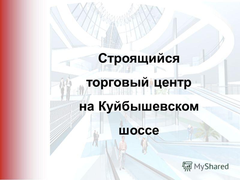 Строящийся торговый центр на Куйбышевском шоссе