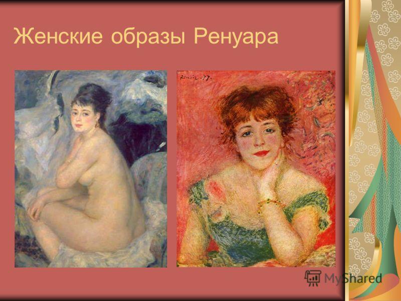 Женские образы Ренуара