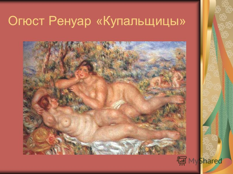 Огюст Ренуар «Купальщицы»