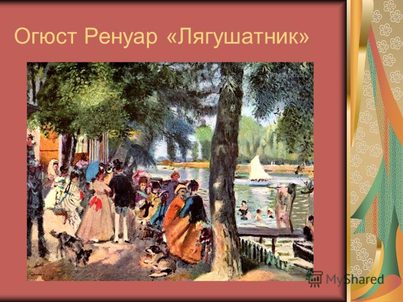 Огюст Ренуар «Лягушатник»