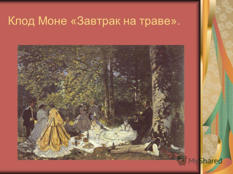 Клод Моне «Завтрак на траве».
