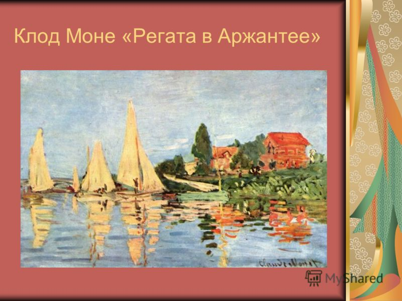 Клод Моне «Регата в Аржантее»