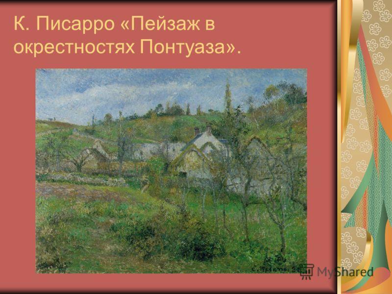 К. Писарро «Пейзаж в окрестностях Понтуаза».