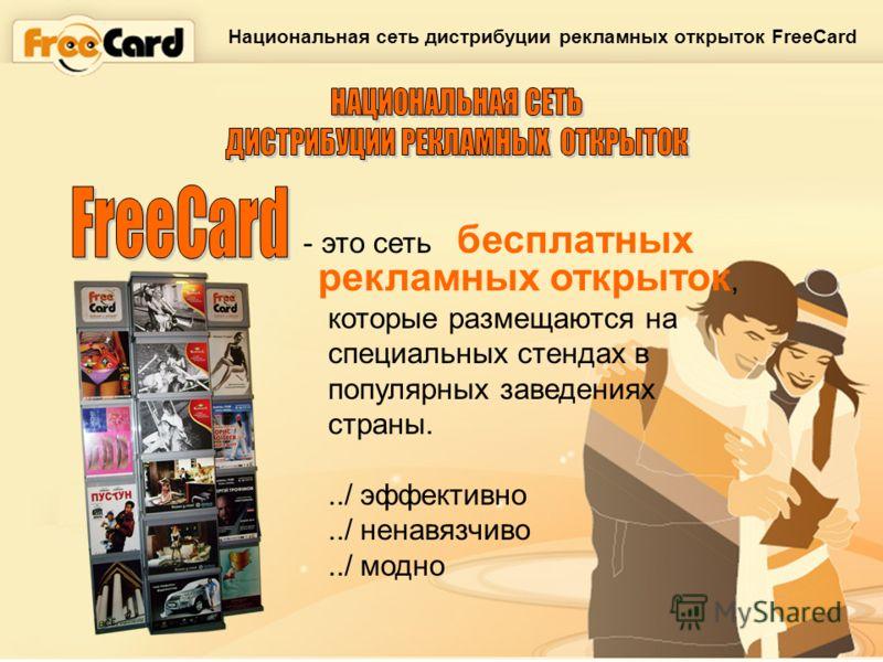 Национальная сеть дистрибуции рекламных открыток FreeCard - это сеть бесплатных рекламных открыток, которые размещаются на специальных стендах в популярных заведениях страны.../ эффективно../ ненавязчиво../ модно