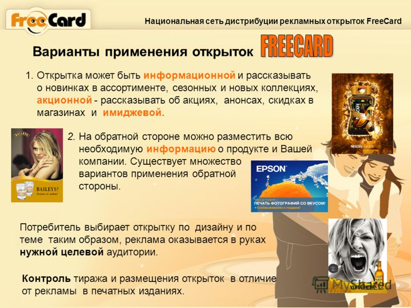 Варианты применения открыток : 1. Открытка может быть информационной и рассказывать о новинках в ассортименте, сезонных и новых коллекциях, акционной - рассказывать об акциях, анонсах, скидках в магазинах и имиджевой. 2. На обратной стороне можно раз
