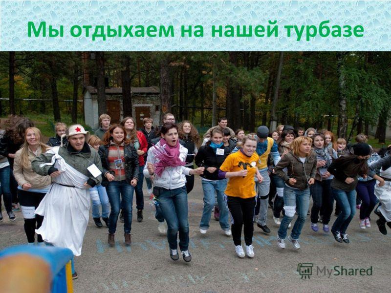 Посвящение первокурсников в студенты. Турбаза «Подъяково»