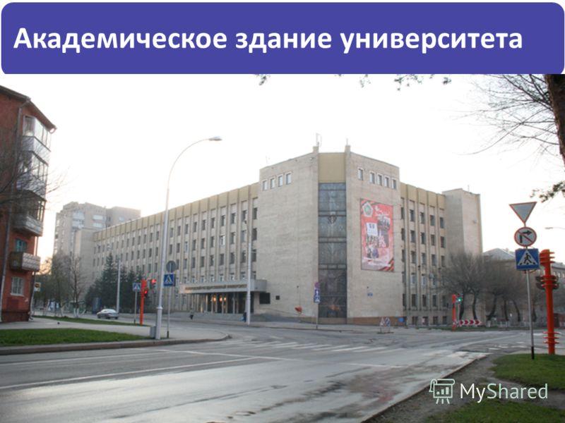 Наш любимый университет