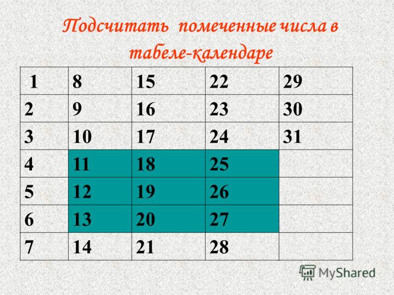 Подсчитать помеченные числа в табеле-календаре 18152229 29162330 310172431 4111825 5121926 6132027 7142128