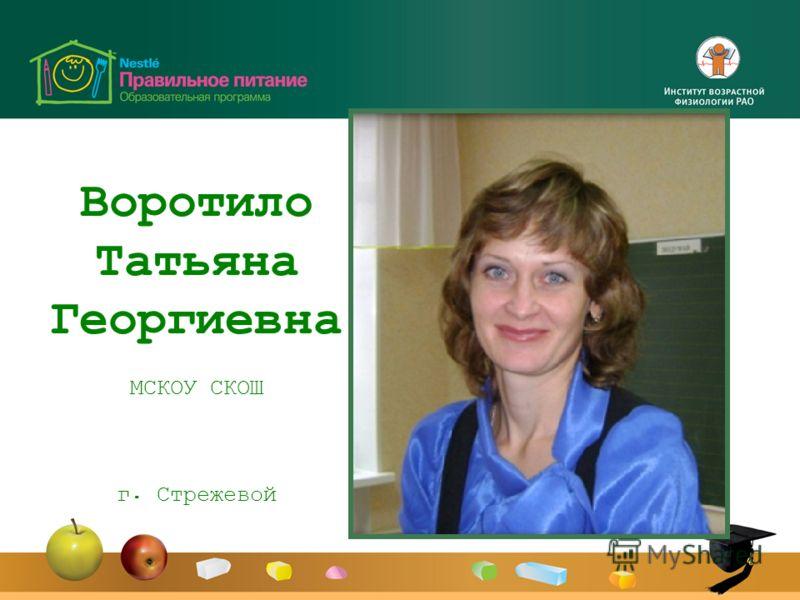 Воротило Татьяна Георгиевна МСКОУ СКОШ г. Стрежевой