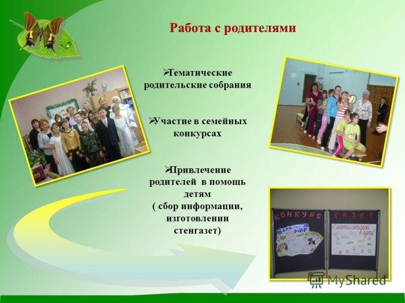 Тематические родительские собрания Участие в семейных конкурсах Привлечение родителей в помощь детям ( сбор информации, изготовлении стенгазет)