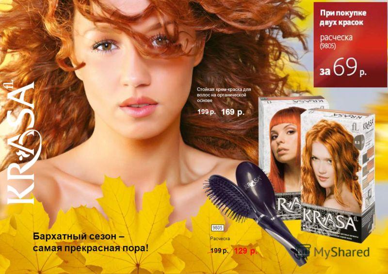 Бархатный сезон – самая прекрасная пора! 9805 Расческа 199 р. 129 р. Стойкая крем-краска для волос на органической основе 199 р. 169 р.